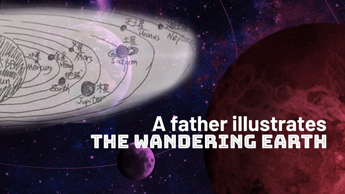 This father explained sci-fi epic The Wandering Earth to his young kids with drawings