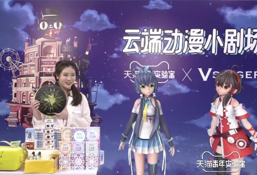 Virtual anime idols join China's live streaming ecommerce craze