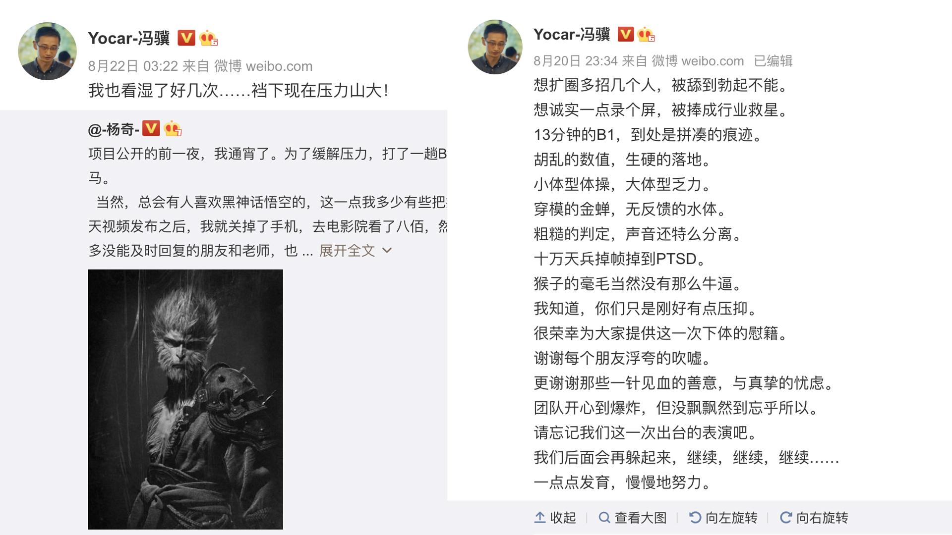 Feng Ji komentarze Black Myth: Wu Kongs