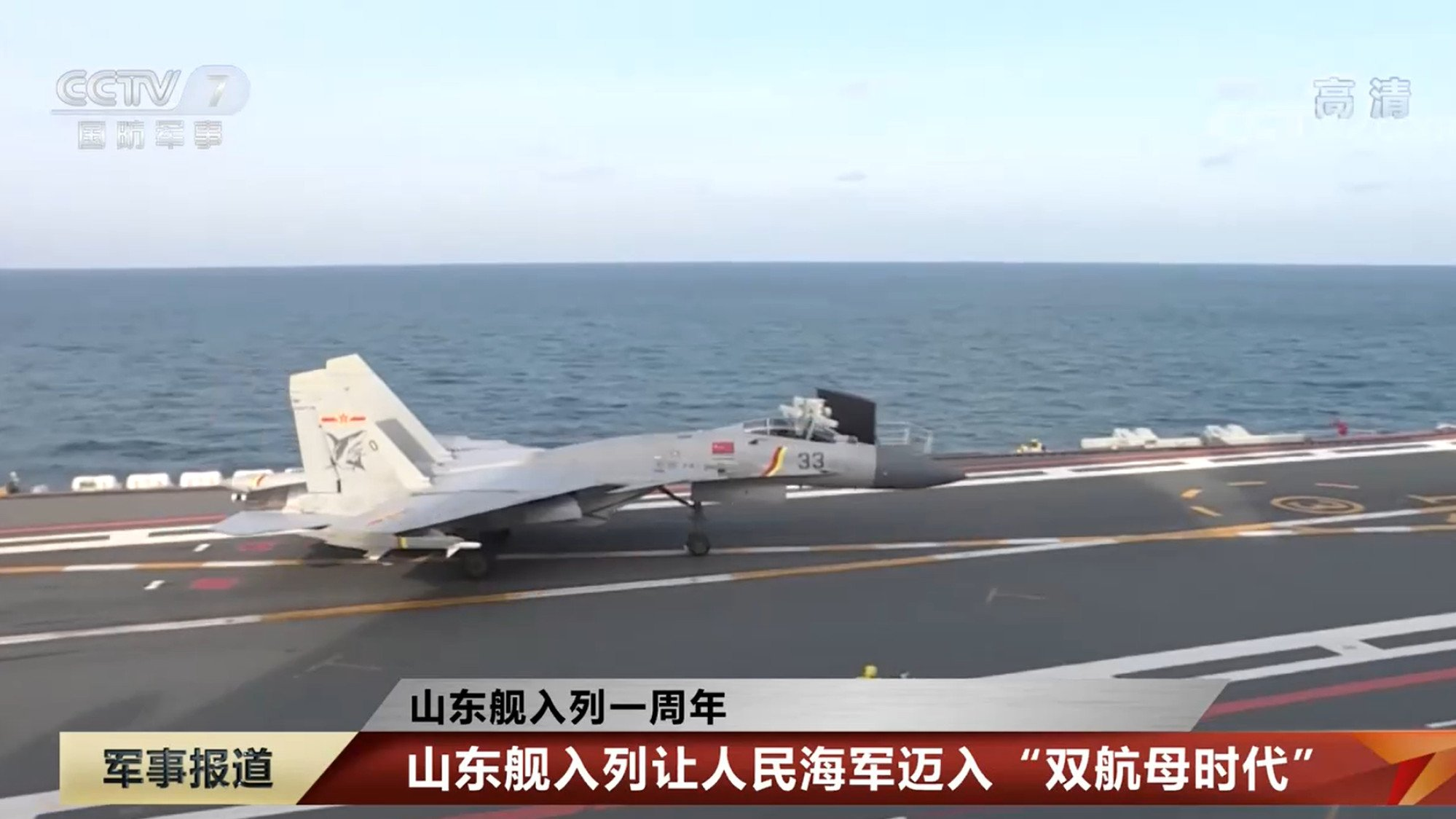 A J-15 fighter is seen on the flight deck of the Shandong in the CCTV video. Photo: CCTV