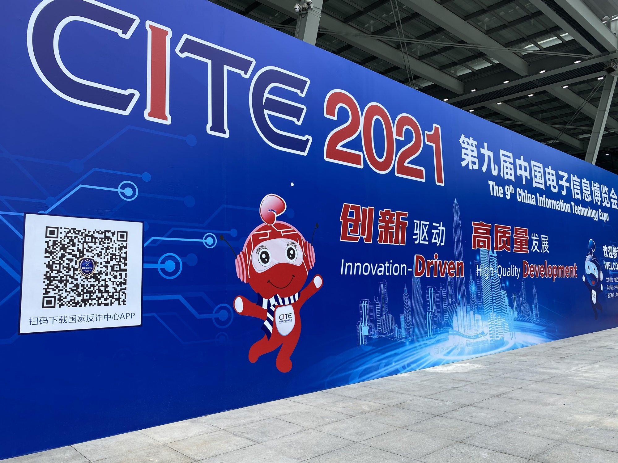 Attendees are required to scan a QR code to download the anti-fraud app before they are allowed to enter the Shenzhen Convention and Exhibition Center during the China Information Technology Expo. Photo: Yujie Xue
