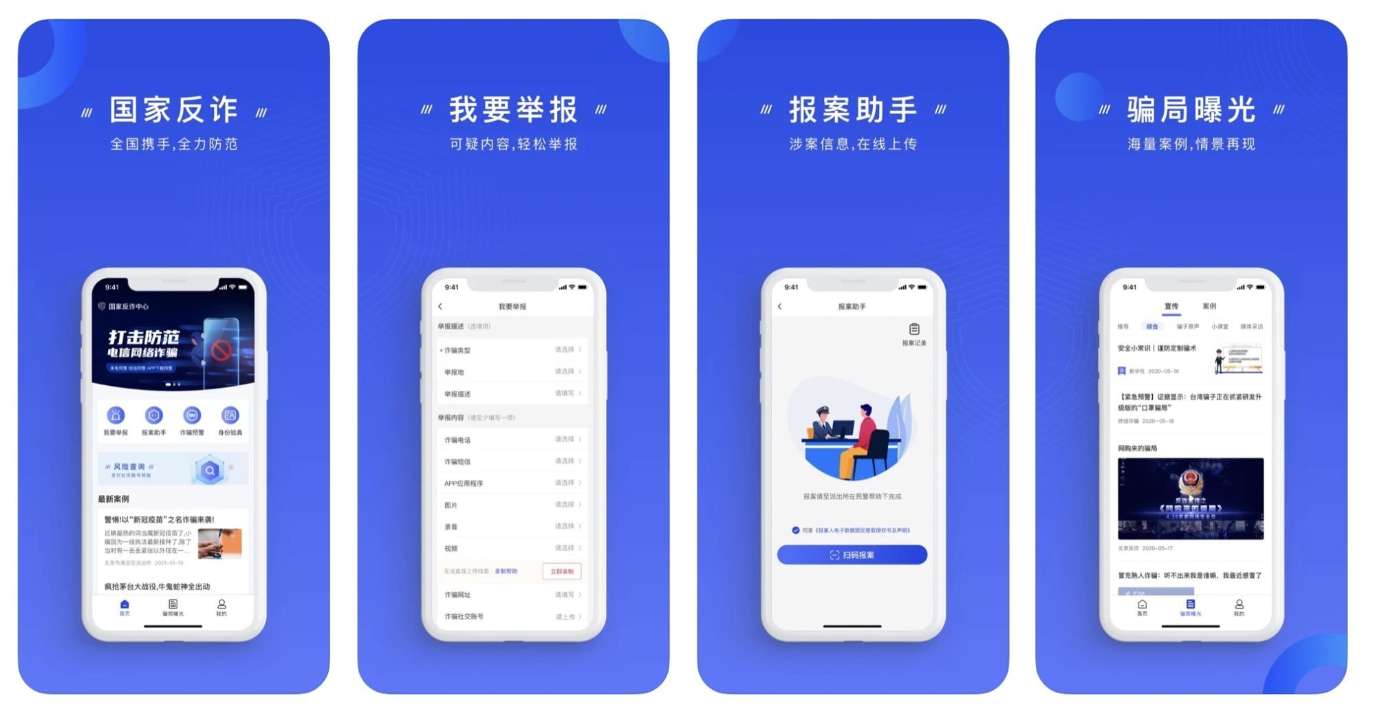 """National Anti-fraud Centre"" is an app developed by China's Public Security Bureau and the National Computer Network Emergency Response Technical Team (CNCERT) to tackle fraudulent calls, text messages and installed apps. Photo: Apple App Store"