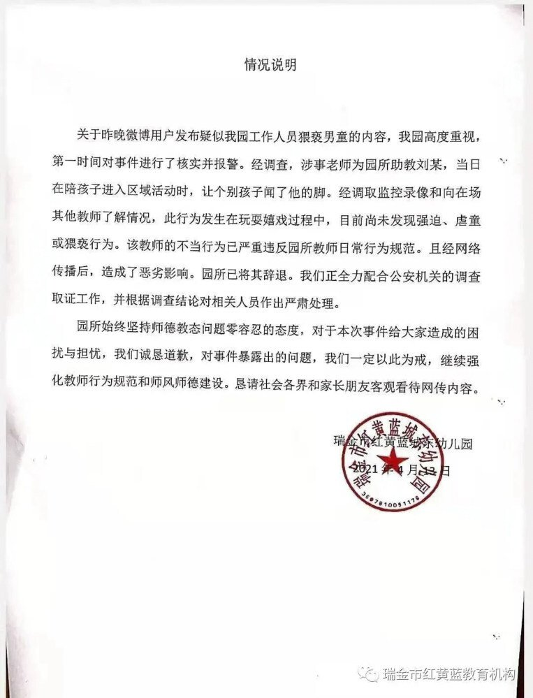 The RYB Kindergarten statement said the incident had 'seriously violated the daily behavioural norms of teachers of the kindergarten'. Photo: Handout