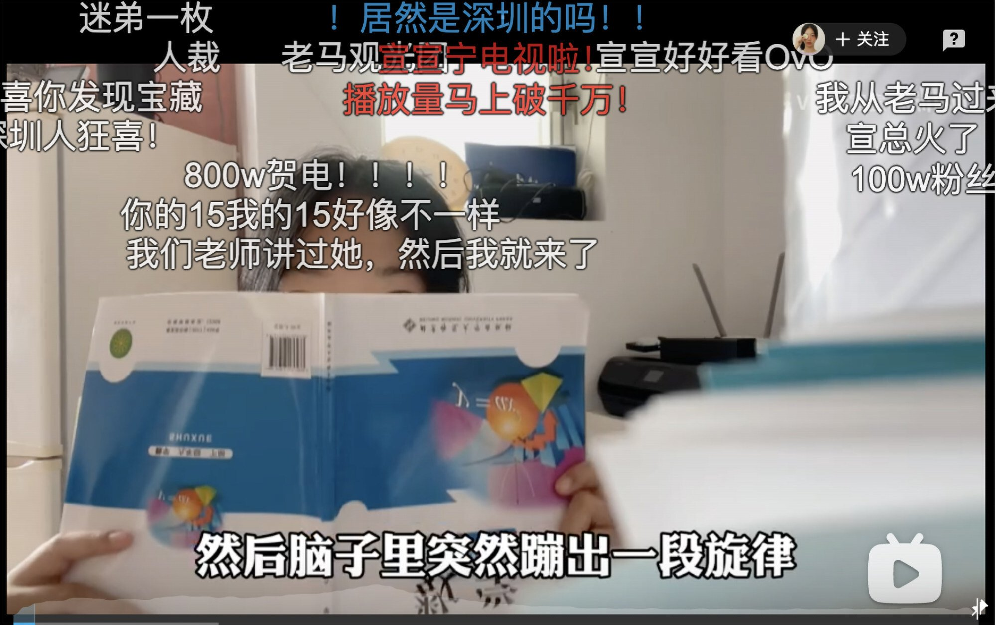 Yuxuan brainstormed her hit song in math class.  Photo: Bilibili