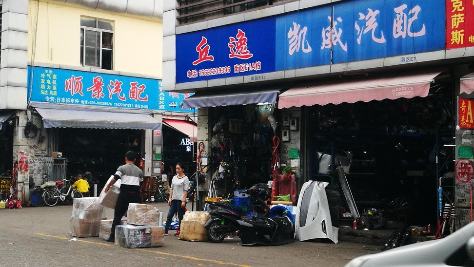 Chentian is known as a must-go place to find car parts in Guangzhou.
