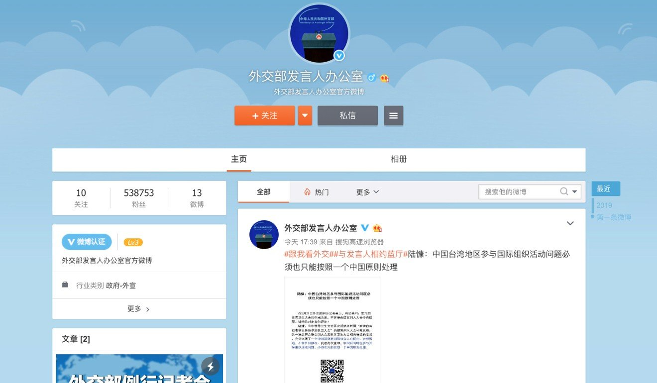 The ministry made its Weibo debut on Monday. Photo: Weibo