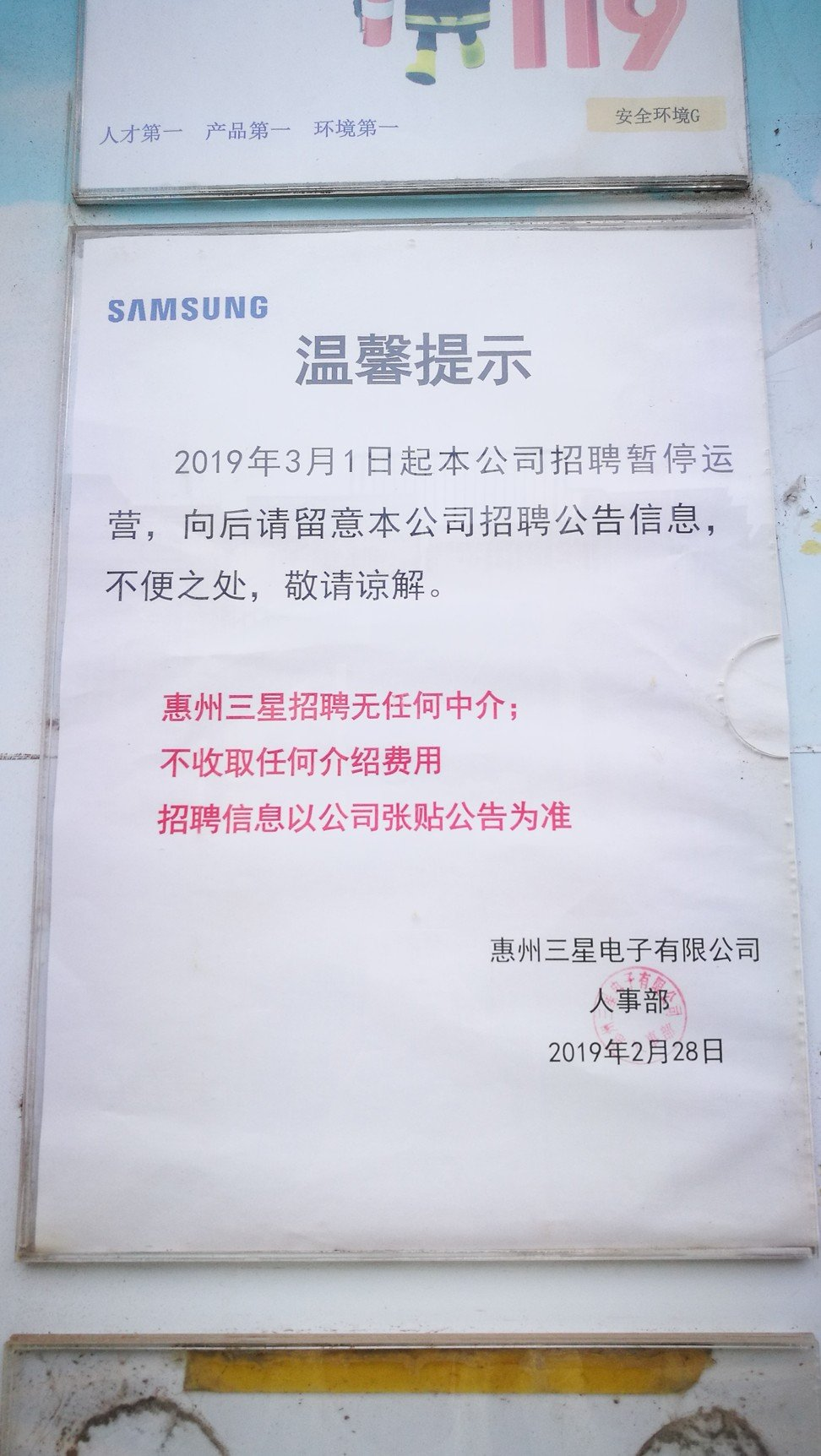 A notice at its gate dated February 28 that the factory has stopped hiring. Many big buses are parked inside the compound but none was seen moving in or out of the gate. SCMP / He Huifeng