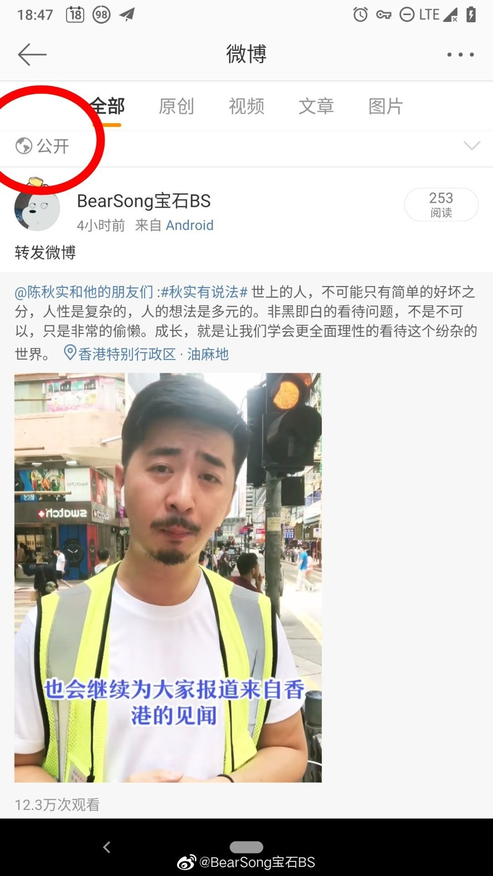 Xu Xiaodong has Weibo account wiped after Hong Kong protest comments; meets human rights lawyer Chen Qiushi