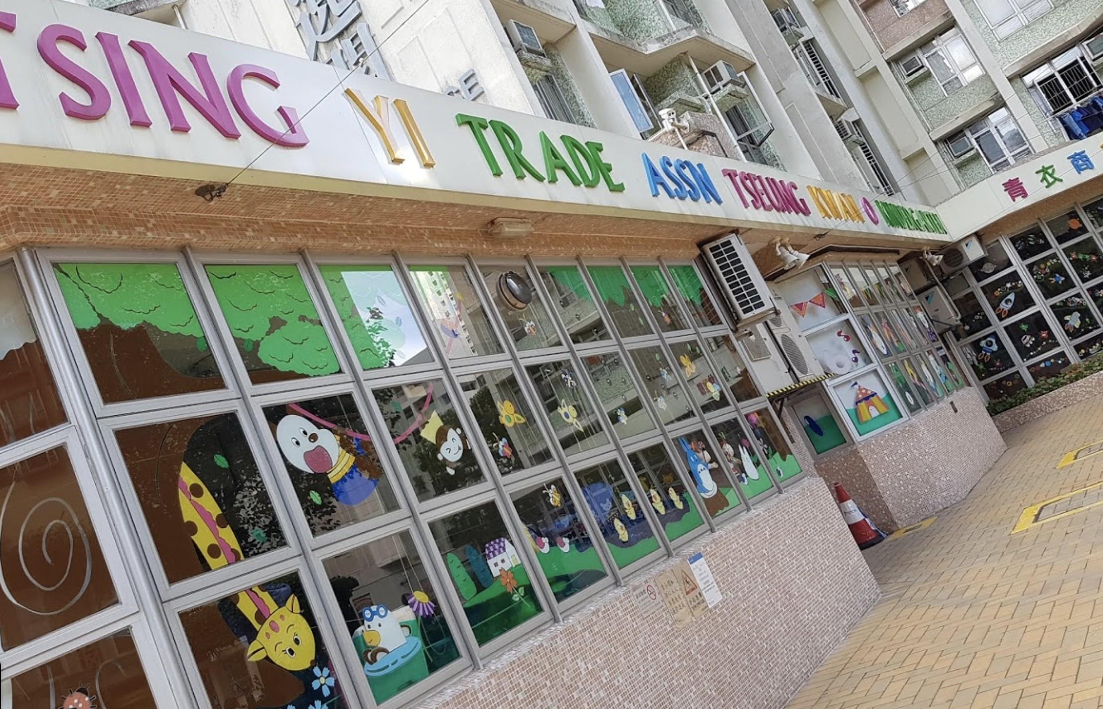 Hong Kong Kindergarten Denies Allegation Under Police