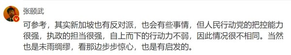 Zhang Yiwu's comment on Weibo.