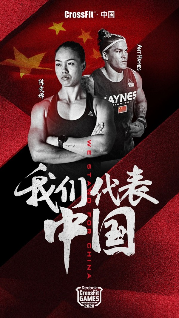 Chen Aichan and Ant Haynes in a promotional poster for the 2020 CrossFit Games. Photo: CrossFit