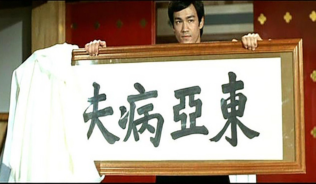 Bruce Lee in a still from Fist of Fury, in which the phrase spurs him into a furious battle in a Japanese dojo.