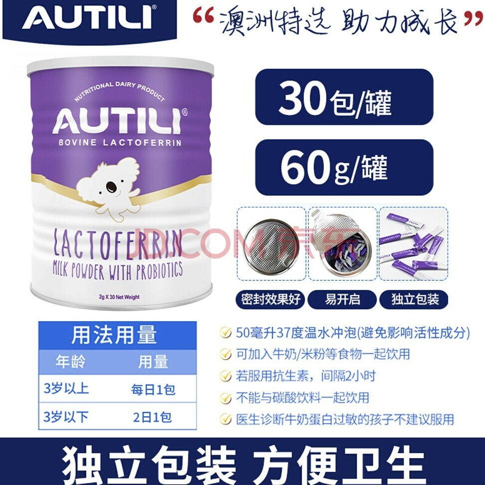 Homart's Autili lactoferrin with probiotics on sale on JD.com, showing the product is suitable for children under three. Photo: JD.com