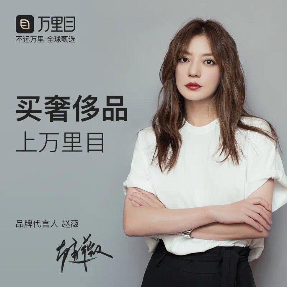 Zhao Wei leveraged her acting career to become one of China's most successful businesswomen. Photo: Wanlimu