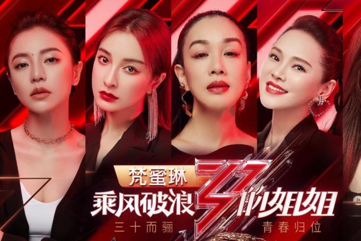 A promotion poster for Sisters Who Make Waves, a Chinese TV reality show produced by Hunan Television. Photo: Handout