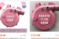 It's a pig… it's an air blower… it's Peppa! (Picture: Taobao)