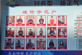 A city notice board in Rongcheng displaying model citizens with high social credit scores. (Picture: Nectar Gan/South China Morning Post)