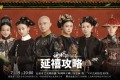 The Story of Yanxi Palace, a 70-episode drama set during the reign of Qing dynasty emperor Qianlong, is a show produced by iQiyi that took China by storm last year. (Picture: Handout)