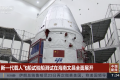 The prototype of China's new generation of manned spacecraft completed testing on March 25 at the Wenchang Space Launch Center in Hainan. (Picture: CCTV)