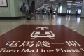 Trains on the West Rail and Tuen Ma phase 1 lines will begin running two hours late on May 2. Photo: K. Y. Cheng