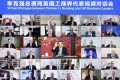 Chinese Premier Li Keqiang holds a virtual dialogue from Beijing with British business leaders on July 6. Policymakers should continue to involve industry experts in discussions over where to draw the lines in bilateral engagement. Photo: Xinhua