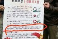 A neighbourhood association in Hunan province caused a social media uproar because its anti-gang poster campaign called for monitoring the mentally ill and parents who have lost their only child. Photo: Weibo