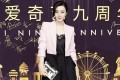 Fan Bingbing recently attended a gala in Beijing, sparking rumours of a comeback.