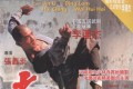 The DVD cover for Jet Li's The Shaolin Temple. Photo: Twitter