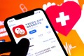 The Ping An Good Doctor application, operated by Ping An Healthcare & Technology Co., a unit of Ping An Insurance Group Co. Photo: Bloomberg