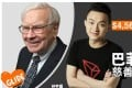 Justin Sun promoted his planned lunch with Warren Buffett on his Weibo page. Photo: Handout