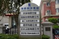 A sign board of Bohai Steel Group is seen at its office building in Tianjin, China on August 24, 2016. Photo: Reuters