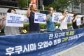 Demonstrators in South Korea urge the Japanese government to deal appropriately with a buildup of contaminated water at the Fukushima nuclear power plant. Photo: Kyodo