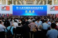 The China International Fair for Investment and Trade is China's biggest investment fair. Photo: Alamy Live News