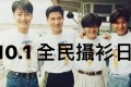 A picture, featuring (from left) the Four Heavenly Kings of Canto-pop Leon Lai, Jacky Cheung, Aaron Kwok and Andy Lau is circulated on LIHKG reading: October 1 is tuck-your-shirt-in day. Photo: LIHKG