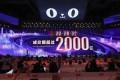 Gross merchandise volume reaches 200 billion yuan during the 2018 Alibaba Tmall 24-hour Singles' Day Shopping Festival in Shanghai, on November 11, 2018. Photo: Simon Song