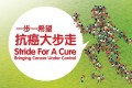 Stride For A Cure, which had been scheduled for December 8, is one of many Hong Kong events to have been cancelled due to the ongoing turmoil. Photo: Handout