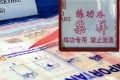 The fake notes had Chinese characters written on them to show they were for training purposes. Photo: Facebook