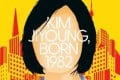 The novel Kim Jiyoung, Born 1982, by Cho Nam-joo, became a cultural touchstone for the Me Too movement in South Korea when it was released in 2016.