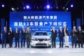 A launch ceremony for production of Evergrande's electric cars in Tianjin city, China, in June, 2019. Photo: Handout