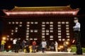 In this photo from April 17, a hotel in Taipei is illuminated to form the word 'zero' after Taiwan reported no new coronavirus cases for two consecutive days. Photo: AFP