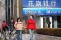 A Citibank branch in Beijing on December 6, 2002. Photo: Bloomberg
