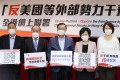"Hong Kong's pro-establishment lawmakers, who have formed a ""united front"" to support national security legislation and protest against ""foreign interference in Hong Kong affairs"", as stated in their banner, attend a press conference on June 15. Photo: Xinhua"