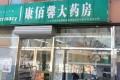 Kangbaixin has more than 60 stores across Beijing. Photo: Handout