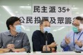 """Pro-democracy camp members (from left) Au Nok-hin, Benny Tai and Andrew Chiu Ka-yin hold a press conference in Mong Kok on June 9, calling on the public to participate in the opposition campaign for """"35-plus"""" seats in the Legislative Council. What the camp intends to do with a majority should it get one remains unclear. Photo: Nora Tam"""