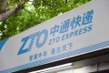 ZTO currently handles 50 million parcels a day, which could double to 100 million in one to two years' time, according to the company's chief financial officer. Photo: Costfoto/Barcroft Media via Getty Images