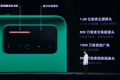 A screenshot from the livestream to launch the new Smartisan-branded phone from ByteDance, October 2020. Photo: Screenshot