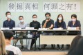 Hong Kong's major media unions held a joint press conference on Thursday to discuss the case of arrested journalist Bao Choy. Photo: Jonathan Wong