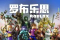 Roblox is a digital sandbox in which gamers can create their own content and mini games. Photo: Handout