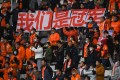 Shandong Luneng fans hold up signs in their match against Jiangsu Suning in December. Photo: Xinhua