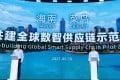 Cainiao CEO Wan Lin (Right) and Hainan Provincial Bureau of International Economic Development director Han Shengjian (Left) speaking at the Global Smart Logistics Summit 2021. Photo: Handout
